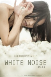 White Noise Live @ Backstage Live (HK)